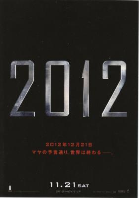 2012ちらし2