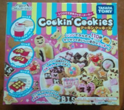 クッキー作り10