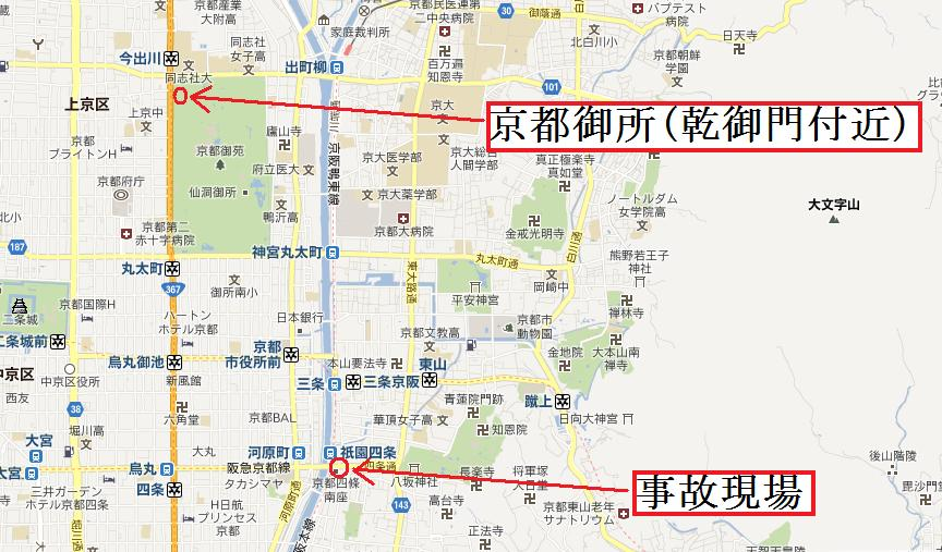 京都御所と事故現場、位置関係
