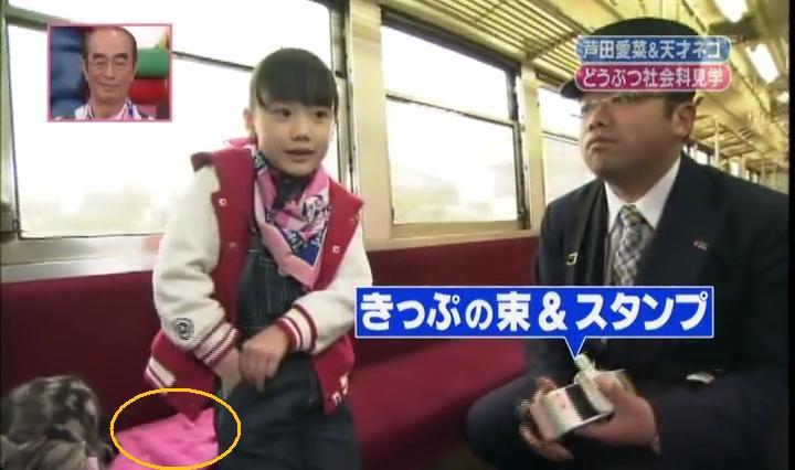 車内、切符を買う愛菜ちゃんとリキ(?)