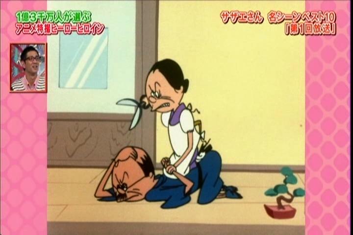 第1回放送、波平さんの上に乗るフネさん
