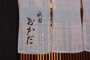 京都23_8_7