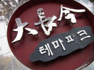 韓国23_2_7