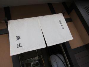 fujiya23_11_20.jpg