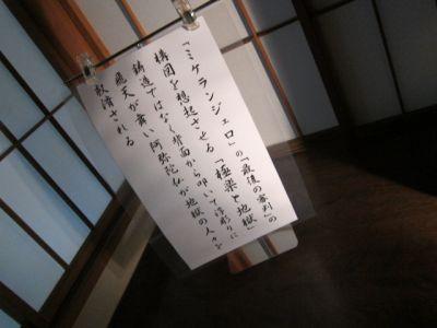fujiya23_11_5.jpg
