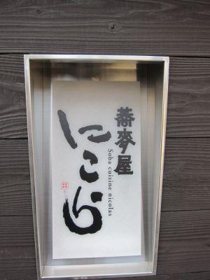 fujiya23_11_9.jpg