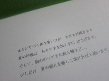 fujiya23_8_25.jpg