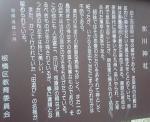 氷川神社の石碑