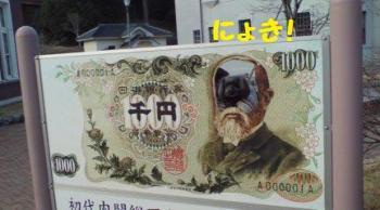 あんこが千円札に!