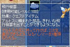 飛行機雲説明1106