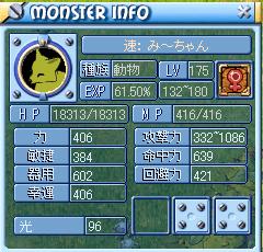 み~ちゃん175Lvステ