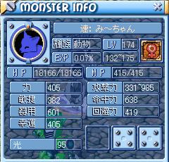 み~ちゃん174Lvステ