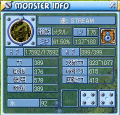 STREAM175Lvステ