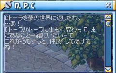 Dトラ→トラ1206