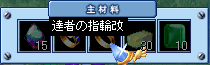 0116天女の指輪素材2