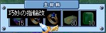 0116天女の指輪素材1