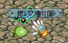 闇遺跡6F書0207