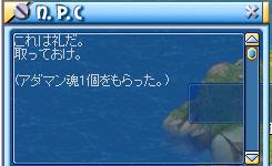 アダマン魂0207