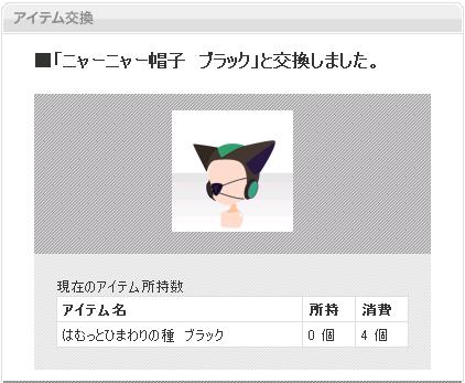 ニャーニャー帽子1130