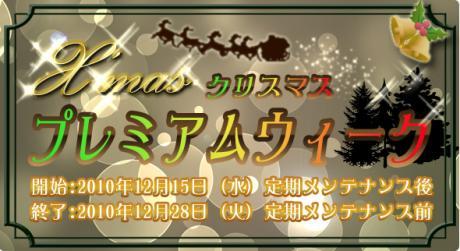 クリスマスPW1217