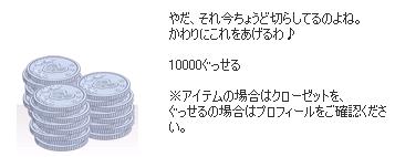 1万ぐっせる1227