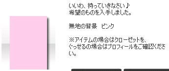無地背景ピンク1227