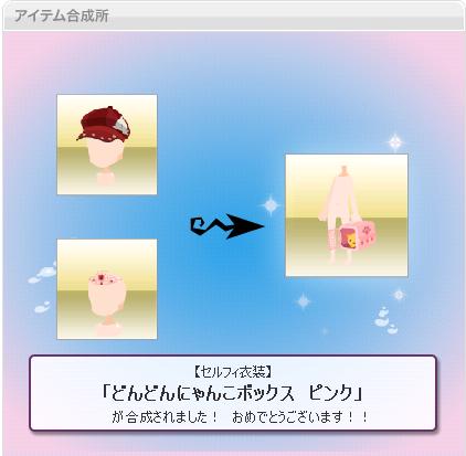 どんどんニャンコボックス ピンク0111