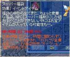 スーパー福袋0111