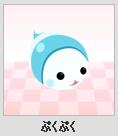 子体ぷくちゃん0201