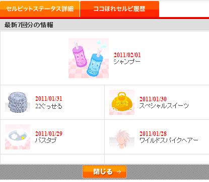 ぷくちゃん5日のココほれ履歴0201