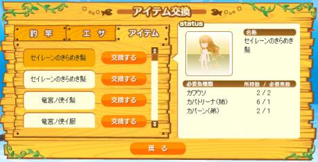 セイレーンのきらめき髪 黄GET0201