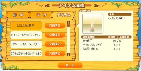 とことこカメ親子0214
