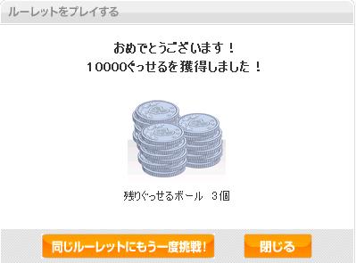 1万ぐっせる0214