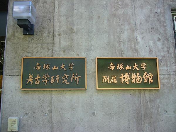 手塚山大付属博物館