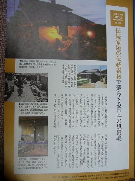 淡路島のだるま窯再建