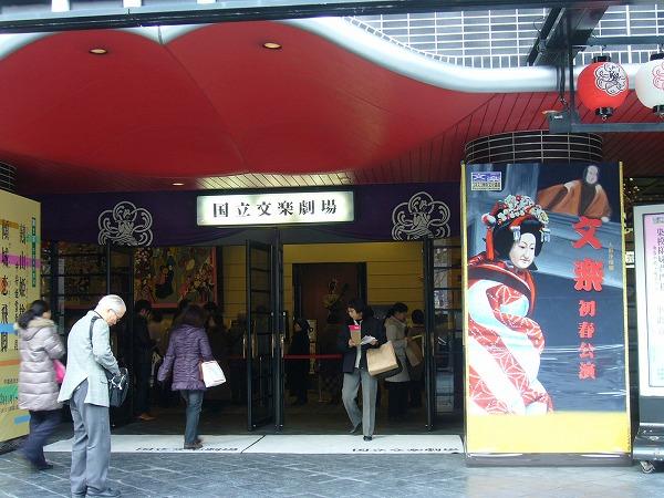 文楽劇場入口
