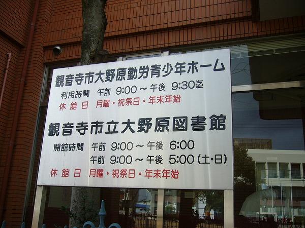 大野原図書館入口