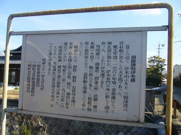 汐木港跡説明