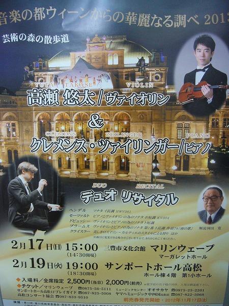 ピアノ・ヴァイオリンコンサート