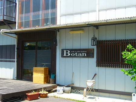 BOTAN2