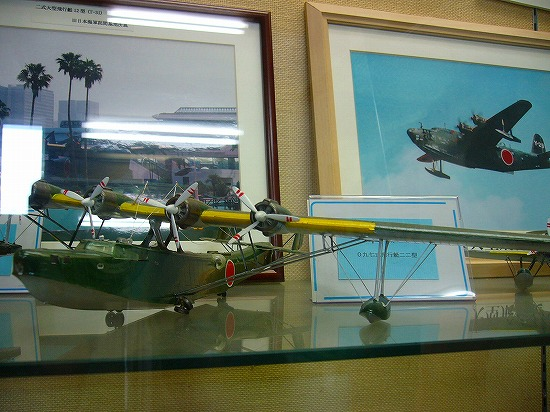 二式大型飛行艇