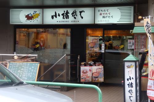 100212-02小諸蕎麦(縮小)
