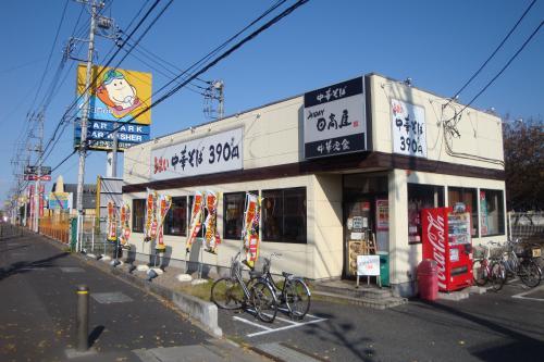 100220-102日高屋大宮三橋店(縮小)