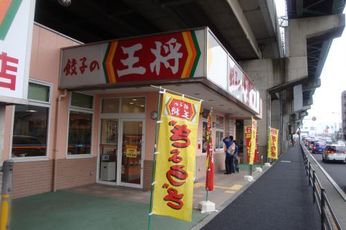 100306-100餃子の王将 東大成店(縮小)