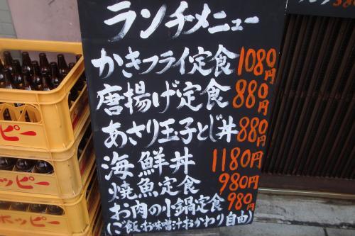 100310-02メニュー(縮小)