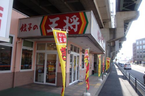 100327-100王将東大成店(縮小)