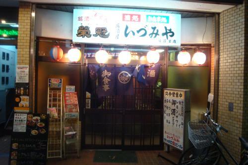 101203-001いづみや(縮小)
