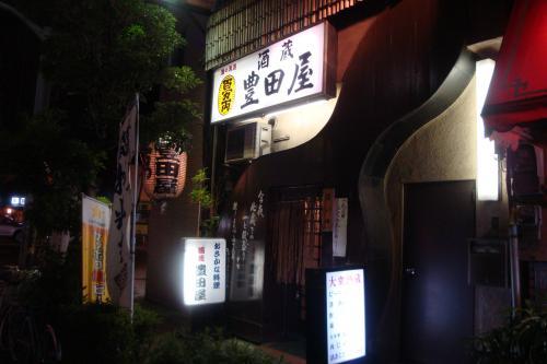 101203-006豊田屋(縮小)