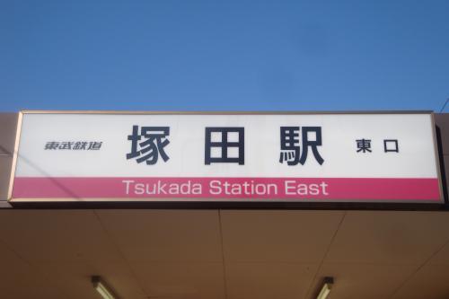 101202-001塚田駅(縮小)