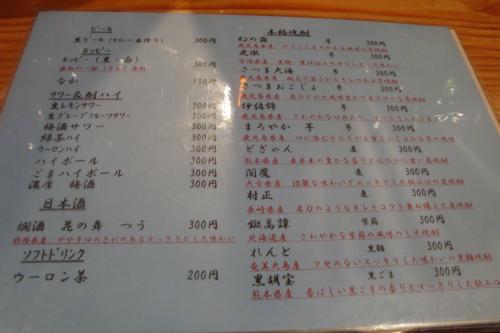 101209-004飲み物メニュー(縮小)